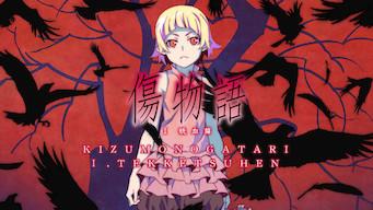 Kizumonogatari I – Blut und Eisen (2016)