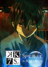 Search netflix K: Seven Stories Movie 2 - Side: Blue - Tenrou no Gotoku